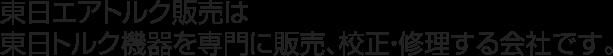 東日エアトルク販売は東日トルク機器を専門に販売、校正・修理する会社です。